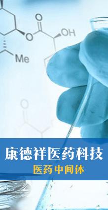 南京康德祥医药科技有限公司